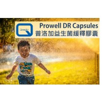 Prowell DR Capsules 普洛加益生菌緩釋膠囊